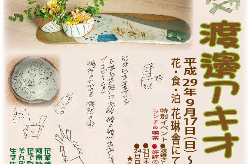 展示会のお知らせ【9月17日(日)~26日(火)@花琳舎】