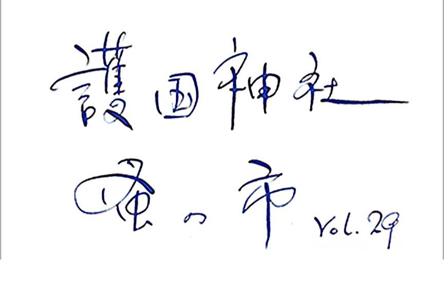 出店のお知らせ【9月18日 護国神社蚤の市Vol.29】